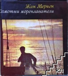 Самотни мореплаватели