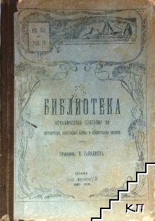 Библиотека. Кн. 8 / 1905