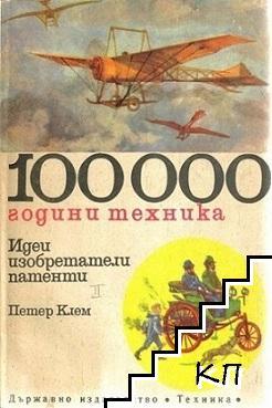 100 000 години техника. Том 2: Идеи, изобретатели и патенти