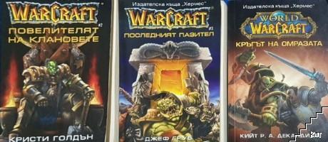 WarCraft: Повелителят на клановете / WarCraft: Последният пазител / WarCraft: Кръгът на омразата