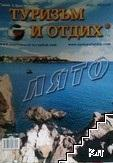 Туризъм и отдих. Юли-август / 2006
