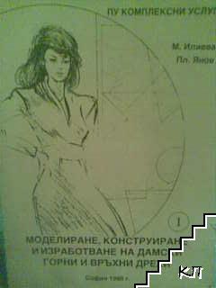 Моделиране, конструиране и изработване на дамски горни и връхни дрехи. Част 1-2