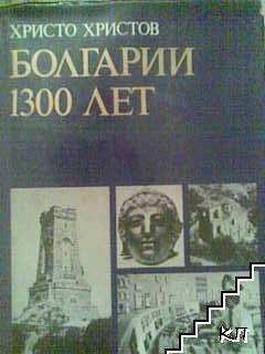 Болгарии 1300 лет