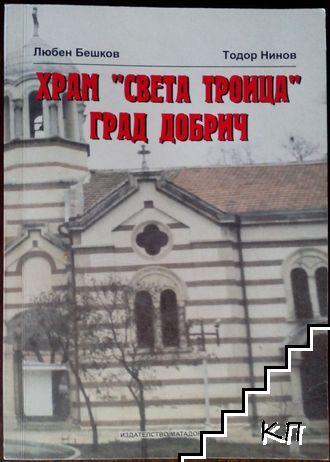 """Храм """"Света Троица"""" - град Добрич"""