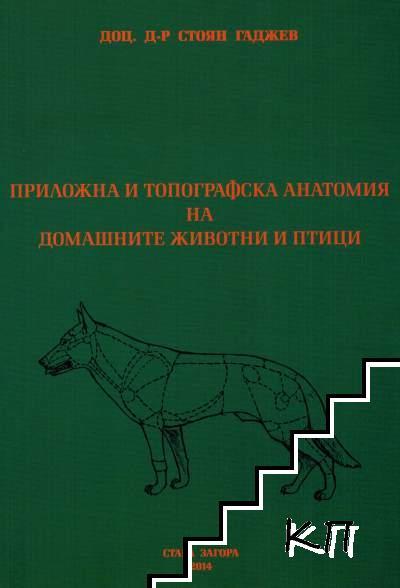 Приложна и топографска анатомия на домашните животни и птици