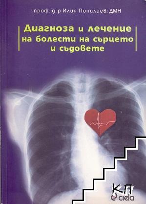 Диагностика и лечение на болести на сърцето и съдовете