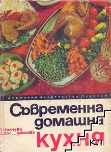 Съвременна домашна кухня