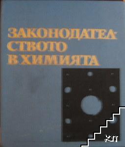 Наука на чудесата. Книга 2: Законодателството в химията
