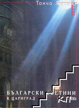 Български светини в Цариград
