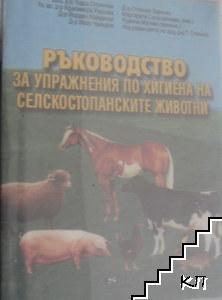 Ръководство за упражнения по хигиена на селскостопанските животни