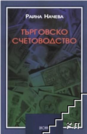Търговско счетоводство