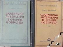 Славянски литератури в очерки и образци. Част 2-3