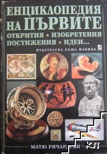 Енциклопедия на първите открития, изобретения, постижения, идеи...