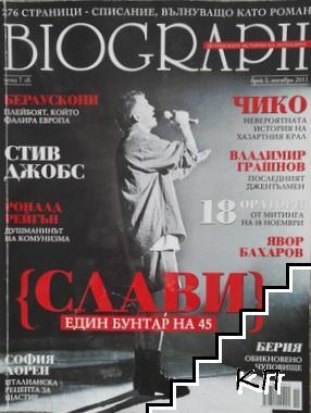 Biograph. Бр. 03 / ноември 2011