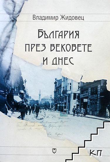 България през вековете и днес