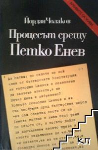 Процесът срещу Петко Енев