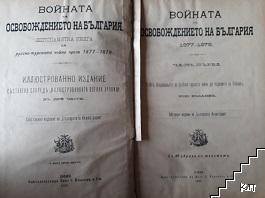 Войната за освобождението на България 1877-1878. Часть 1: Отъ свършваньето на Сръбско-турската война до падането на Плевенъ