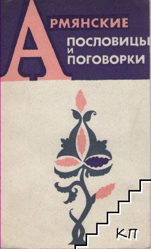 Армянские пословицы и поговорки