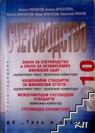 Счетоводство 2010