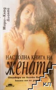 Настолна книга на жената