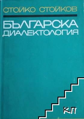 Българска диалектология