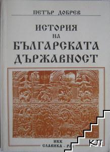 История на българската държавност
