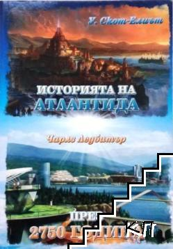 Историята на Атлантида / През 2750 година