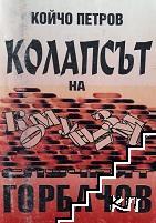 Колапсът на комунизма