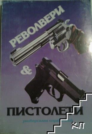 Револвери и пистолети