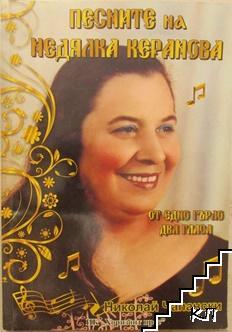 Песните на Недялка Керанова