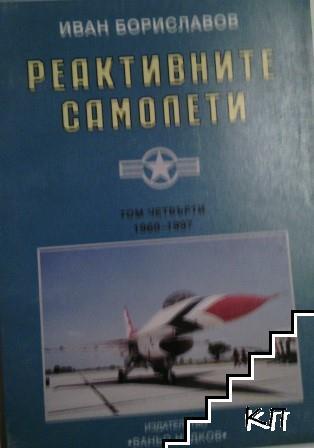 Реактивните самолети. Том 4: САЩ 1960-1997