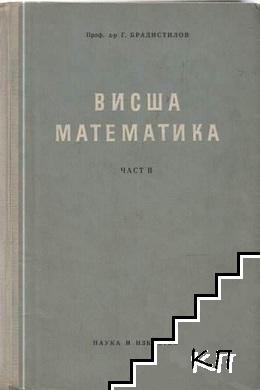 Висша математика. Част 2: Математически анализ