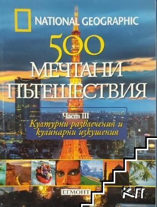 500 мечтани пътешествия. Част 3: Културни развлечения и кулинарни изкушения