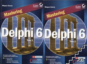 Mastering Delphi 6. Том 1-2