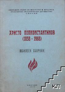 Христо Попконстантинов (1858-1968). Юбилеен сборник