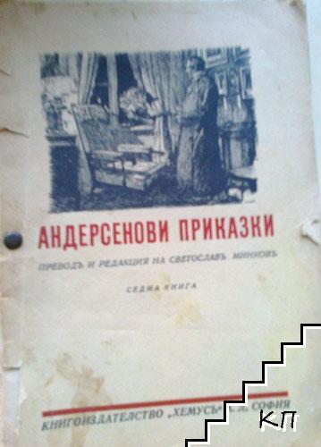 Андерсенови приказки в дванадесет тома. Том 7