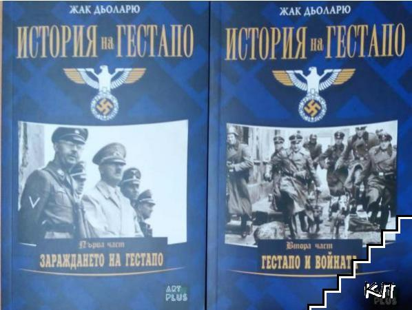 История на Гестапо. Книга 1-2