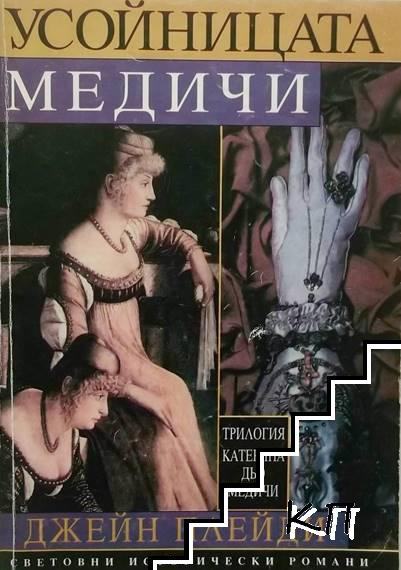 Катерина дьо Медичи. Том 1: Усойницата Медичи