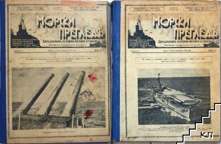 Морски прегледъ. Бр. 37-55 / 1936. Бр. 56, 60-79 / 1937. Бр. 83-103 / 1938. Бр. 104-121 / 1939