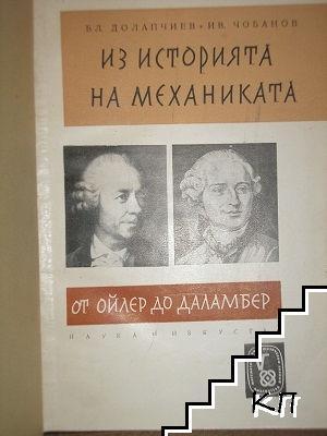 Из историята на механиката от Ойлер до Даламбер / Забавна механика / Център на тежестта