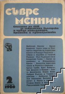 Съвременник. Бр. 2 / 1986