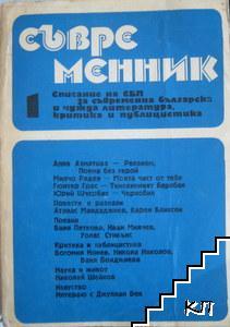 Съвременник. Бр. 1 / 1988