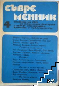 Съвременник. Бр. 4 / 1989