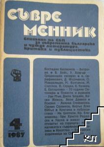 Съвременник. Бр. 4 / 1987