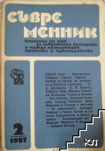 Съвременник. Бр. 2 / 1987