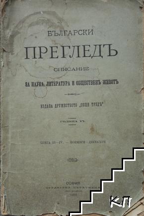 Български прегледъ. Кн. 3-4 / 1899