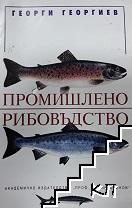 Промишлено рибовъдство