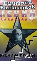 Ленин - руският демон