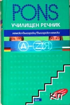 PONS. Училищен речник: Немско-български / Българско-немски