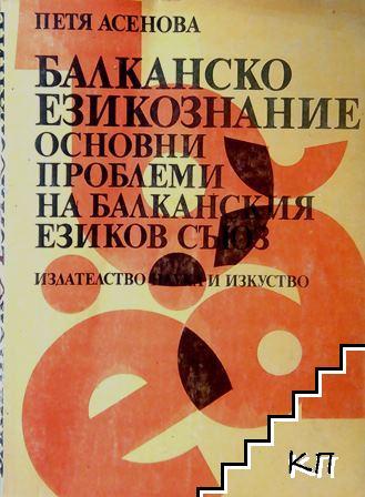 Балканско езикознание
